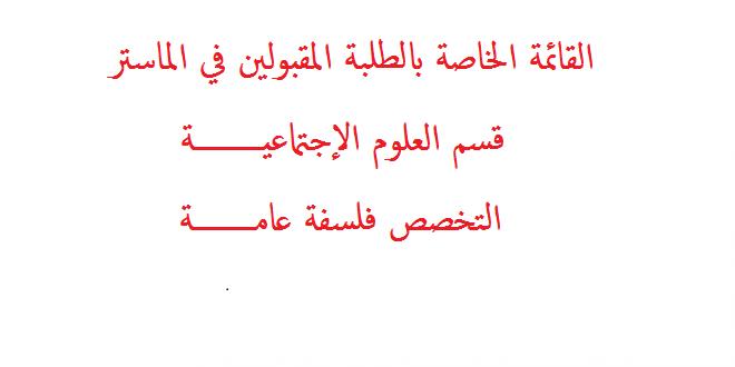 فلسفـــــــــــة عامة
