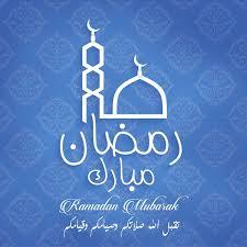 تهنئة بمناسبة حلول شهر رمضان المعظم لسنة 2018 م/1439 هـ