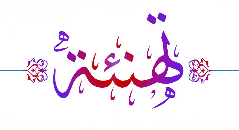 تهنئة بالترقية الى رتبة أستناذ محاضر – أ