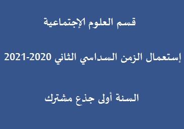 استعمال الزمن السنة الأولى  جذع مشترك السداسي الثاني 2020-2021 قسم العلوم الإجتماعية