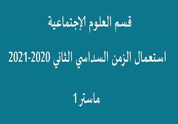 استعمال الزمن ماستر 1 السداسي الثاني 2020-2021 قسم العلوم الإجتماعية