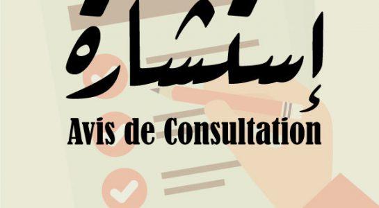 Avis des consultations