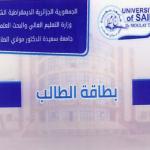 إعلان للطلبة بخصوص إعداد بطاقة الطالب