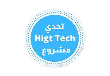 المنافسة العلمية للطلبةحاملي الأفكار المبتكرة «تحدي مشروع Higt Tech»