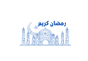 كلمة رئيس الجامعة بمناسبة حلول شهر رمضان الكريم