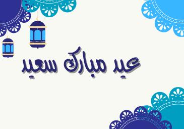تهنئة بمناسبة حلول عيد الفطر