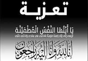 تعزية المغفور له ديف بن أحمد