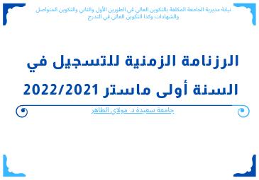 الرزنامة الزمنية للتسجيل في السنة أولى ماستر 2022/2021