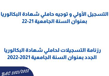 رزنامة التسجيلات لحاملي شهادة البكالوريا الجدد بعنوان السنة الجامعية 2021-2022