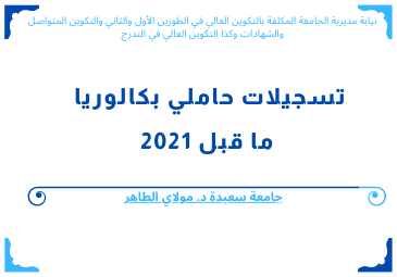 تسجيلات حاملي بكالوريا ما قبل 2021