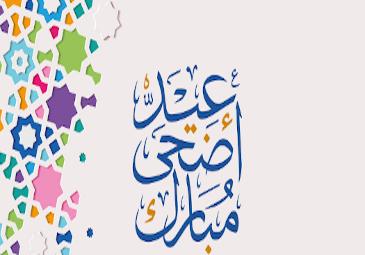 تهنئة السيد وزير التعليم العالي والبحث العلمي للأسرة الجامعية بمناسبة عيد الأضحى المبارك