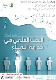 المسابقة الوطنية لأحسن مشروع علمي في مجال المياه
