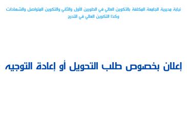 إعلان بخصوص طلب التحويل أو إعادة التوجيه