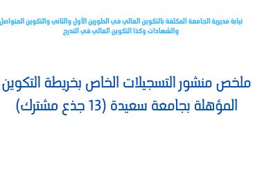 المعدلات الدنيا النهائية المتعلقة بالتسجيلات لحاملي البكالوريا2021