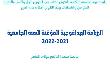 الرزنامة البيداغوجية للسنة الجامعية 2021-2022