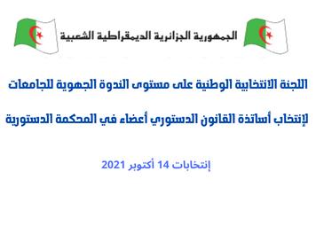 اللجنة الانتخابية الوطنية لانتخاب اساتذة القانون الدستوري