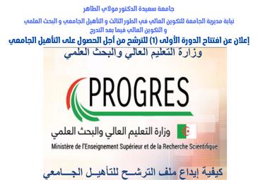 إعلان عن افتتاح الدورة الأولى (1) للترشح من أجل الحصول على التأهيل الجامعي